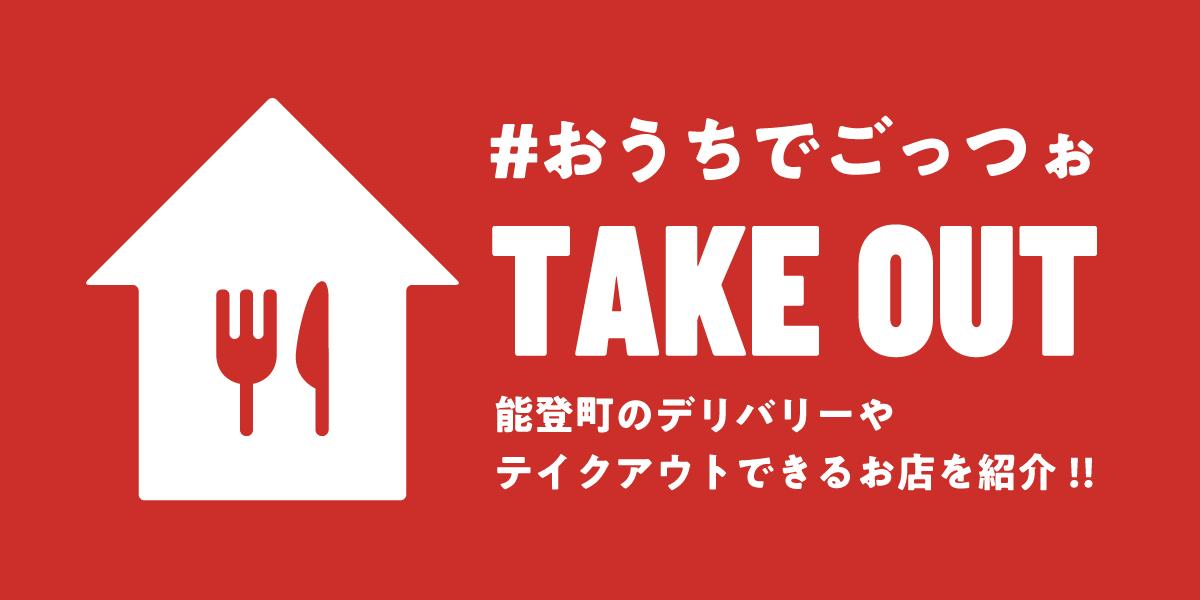 能登町のデリバリーやテイクアウトできるお店を紹介!!